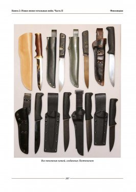 Ножи_эпохи_часть_30.jpg