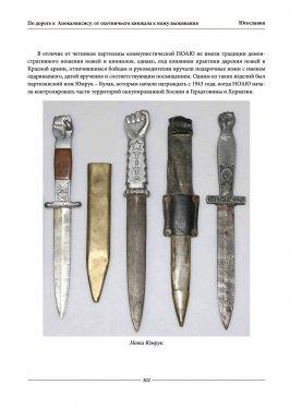 Ножи_эпохи_часть_22.jpg