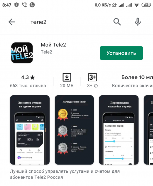 Screenshot_2021-03-14-08-47-32-936_com.android.vending.png