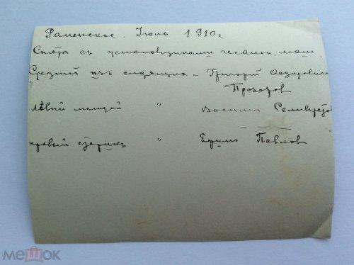 Раменское.1910г_02.jpg