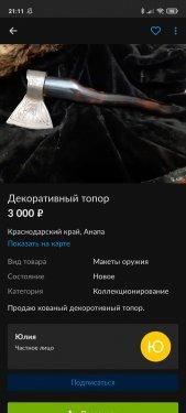 Screenshot_2021-05-14-21-11-59-587_com.avito.android.jpg