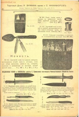 Torgovy_dom_Ya_Zimina_vdova_i_S_Nikiforov_1911-1912_105.jpg