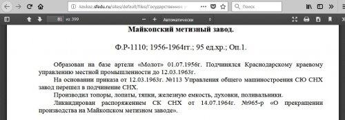 1083552427_...2.kavkaz.sfedu_ru.thumb.jpg.5ce4640e7acf4e6bc89c8680c3082fbe.jpg