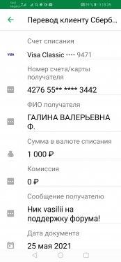 Screenshot_20210604_183510_ru.sberbankmobile.jpg