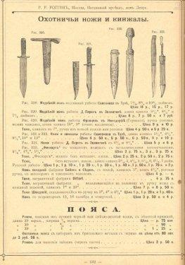 Preiskurant_Roggen_1904_126.jpg
