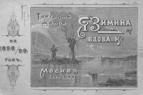 Иллюстрированный прейскурант образцовых ружей и принадлежностей охоты торгового дома Я. Зимина вдова и К 1898-1899._1.jpg