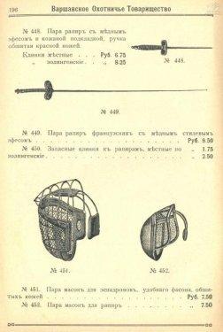 Varshavskoe_Oxotnichie_Tovarishchestvo_1913-1914_197.jpg