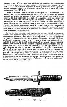 Устинов, А - Холодное оружие и бытовые ножи_24.jpg