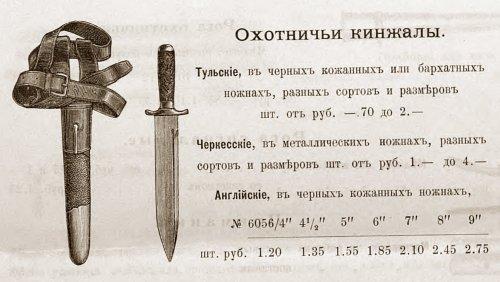 нож медвежий.jpg