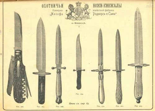 Orujeinii_Sklad_Venig_1909_86.jpg