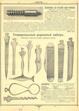 Orujeinii_Sklad_Venig_1909_82.jpg