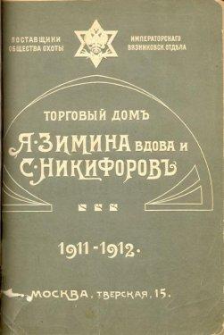 Zimina_Da_Nikiforov_1911-12_2.jpg