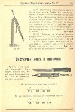 Varshavskoe_Oxotnichie_Tovarishchestvo_1913-1914_176.jpg