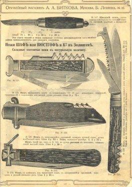 Preiskurant_Bitkov_1908_121.jpg