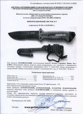 GERBER СС ножи разделочные 023.jpg