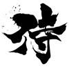 SOG Tsunami - последнее сообщение от Saiji